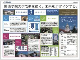 関西学院大学様 年間入試プロモーション