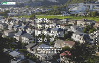 日本放送協会様 「郊外住宅地の見えない空き家」 Webプロデュース