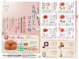 中田食品株式会社様 UDメーラー制作