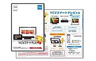 横浜ケーブルビジョン株式会社様 加入者向けA4圧着DM