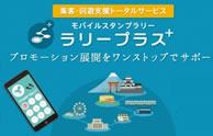 スマートフォンを使ったスタンプラリーによる集客・回遊トータル支援サービス「ラリープラス+」を開始